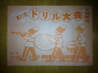 ドリル大会 20111120.jpg