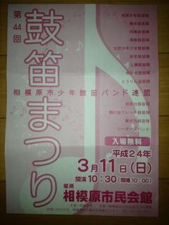 koteki matsuri 20120311.jpg