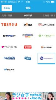radiko ラジオ視聴アプリ